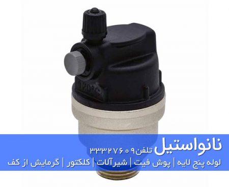 شیر هواگیری اتوماتیک مارک BTS