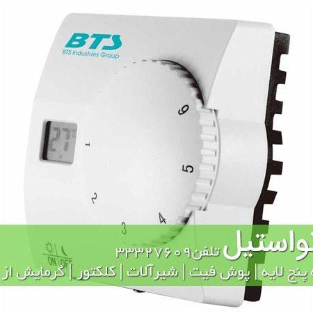 ترموستات اتاقی آنالوگ برای سیستم گرمایش از کف