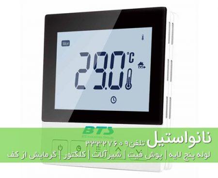 ترموستات اتاقی قابل برنامه ریزی برای سیستم گرمایش از کف
