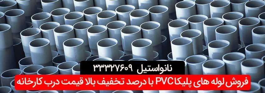 قیمت ارزان لوله پلیکا pvc با تخفیف بالا