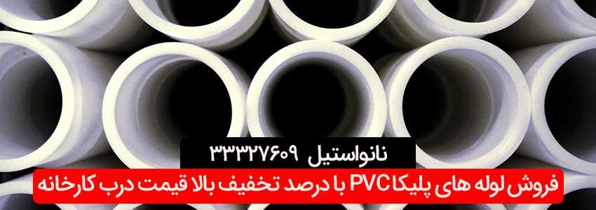 لوله پلیکا PVC قیمت ارزان مرکز پخش