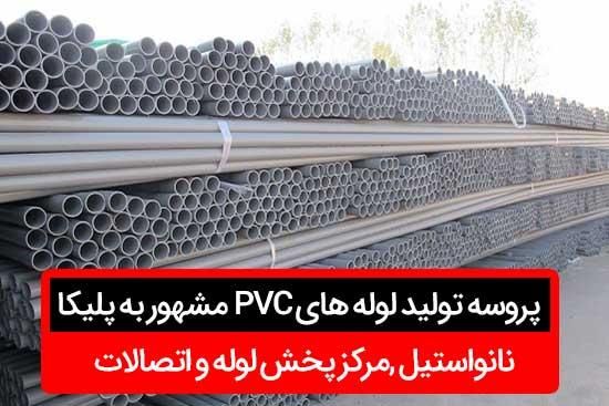 تولید لوله های پی وی سی در خاورمیانه